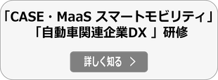 CASE/MaaS モビリティサービス、自動車関連企業DX研修の詳細へ