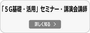 5G 基礎/活用 セミナー・講演講師依頼
