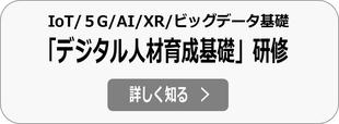 デジタル人材育成 IoT/5G/AI/基礎  新入社員研修の詳細へ