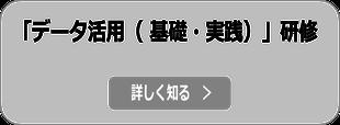 IoT/5G/AI/データ活用 役員研修講師依頼の詳細へ