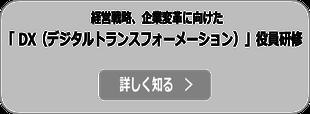 IoT/5G/AI デジタル技術企業役員研修講師依頼
