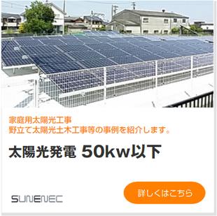 太陽光発電50kw以下