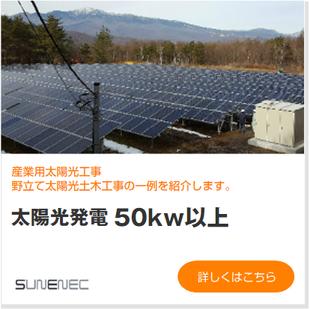 太陽光発電50kw以上