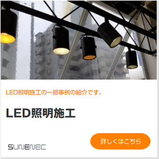 LED照明施工
