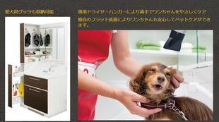 犬用洗面化粧台「ボニート」