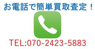 札幌、江別、岩見沢出張買取 070-2423-5883