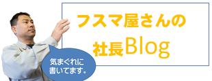 ふすま屋さんの社長ブログ