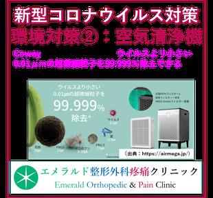 新型コロナウイルス対策の2つ目がウイルスを除去できる空気清浄機
