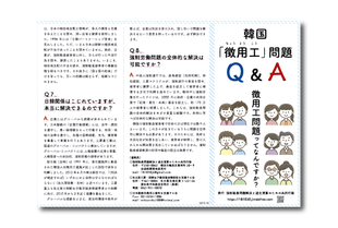 Q&Aリーフレット - 強制動員問題解決と過去清算のための共同行動