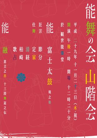 yamashinakai2017