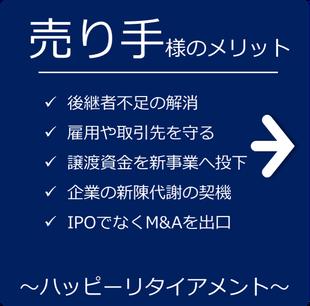 メリット 後継者不足の解消 雇用や取引先を守る 譲渡資金を新事業へ投下 企業の新陳代謝の契機 IPOでなくM&Aを出口