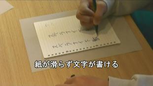 スベラナイトを敷くことで文鎮を置かなくても紙が動かずに片手でも字が書けます。