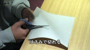 必要な形状にハサミやカッターナイフで簡単に切れます