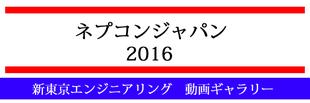 ネプコンジャパン2016新東京エンジニアリング