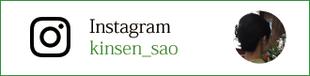 Instagramへ ※外部サイト
