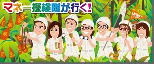 ブログ_マネー探検隊が行く!