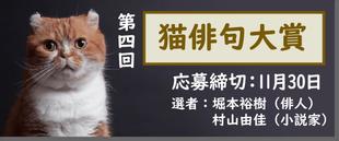 第3回 猫俳句大賞 堀本裕樹 角田光代