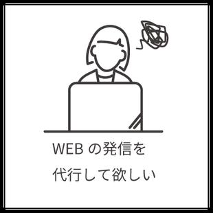 WEBの発信を代行して欲しい