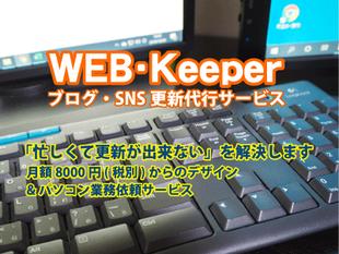 ブログ・SNS更新代行サービス