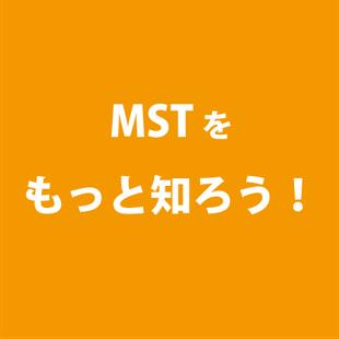 MST キーワード もっと知ろう MSTコーポレーション