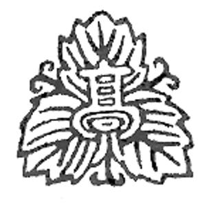 校章(埼玉県立高等学校)