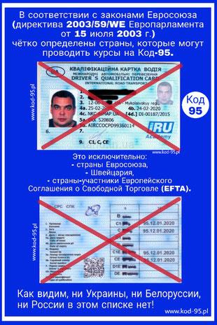 Украинский Код 95  в Польше