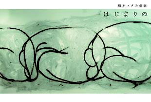 橋本ユタカ 個展 「はじまりのおわり」DM