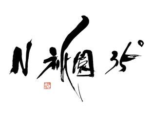 渡部裕子 書道 hirokowatanabe なごや文化情報 名古屋市文化振興事業団