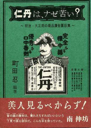 VINTAGE JAPAN 1905~1923