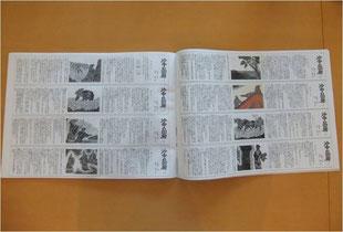 『沙中の回廊』の新聞切り抜き製本の中身です。すごいでしょう?