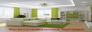 монтаж гипсокартона Одесса, цена, стоимость. Монтаж гипсокартона на потолок цена Одесса, гипсокартонные работы Одесса профиль для гипсокартона цена Одесса