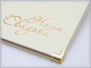 Свадебная фотокнига - полиграфия в Харькове