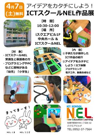 ICTスクールNEL 作品展 2018