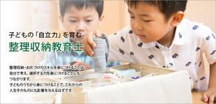 整理収納教育士 認定講座 いごこちデザインfactory