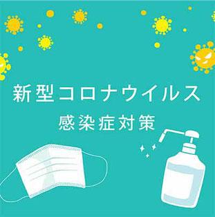感染症対策 宇治 教会 キリスト教 プロテスタント 京都