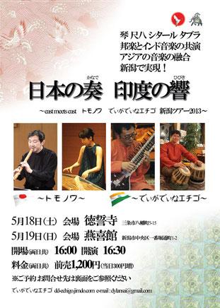 日本の奏 印度の響フライヤー
