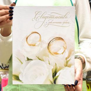 Обложки для Свидетельства о браке купить в Казани