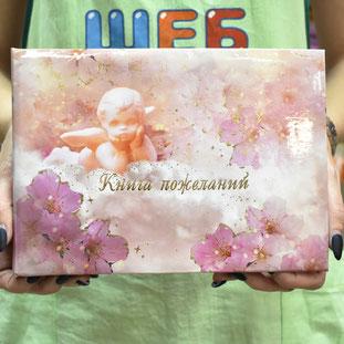 Книги пожеланий молодожёнам купить в Казани