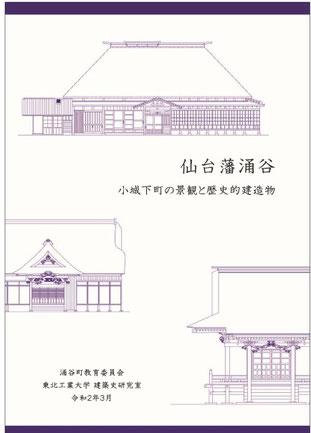 東北工業大学建築史研究室編『仙台藩涌谷 小城下町の景観と歴史的建造物』報告書