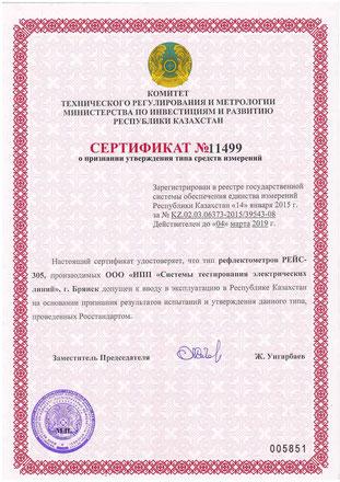 Сертификат Казахстана на РЕЙС-305 (на русском языке)