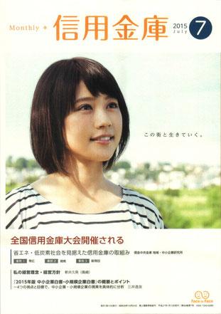 Monthly信用金庫 2015 7月号(表紙)