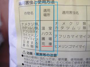 スラゴ粒剤:適用場所