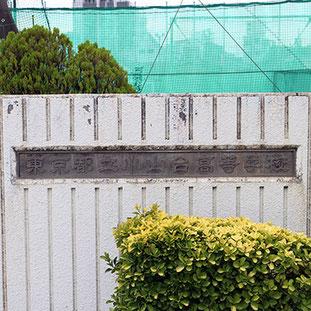 小山台高校は商店街からも近いです。