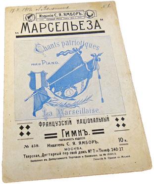 Марсельеза, Руже де Лиль, старинные ноты для фортепиано