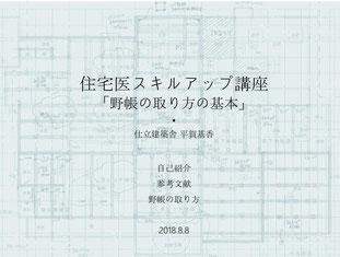 「野帳の取り方の基本」住宅医スキルアップ講座