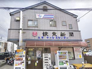 読売センター横須賀中央 配達・折込作業用店舗