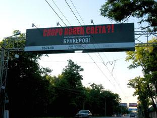 Спокойствие.... Только спокойствие... Зловещий баннер в Таганроге.