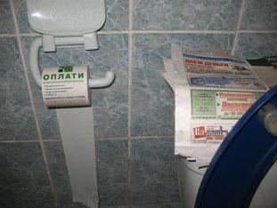 Суровые уборные Таганрога. Вместо туалетной бумаги - рулоны квитанций банкомата. И газетка)