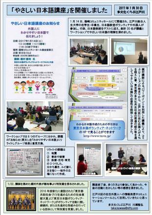 やさしい日本語講座開催報告