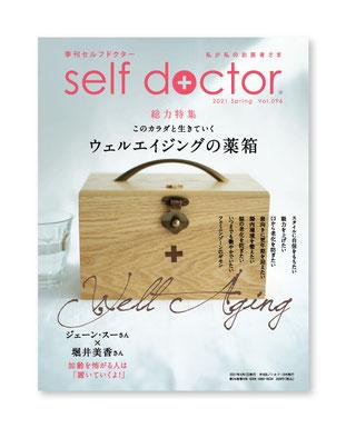 セルフドクター 2021年春 Vol.96 このカラダと生きていく ウェルエイジングの薬箱
